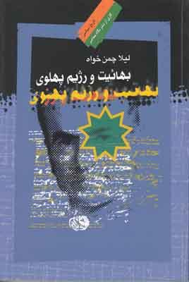 تصویر بهائیت و رژیم پهلوی