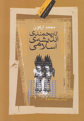 تصویر تاریخمندی اندیشه اسلامی