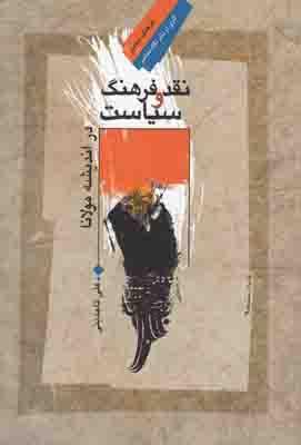 تصویر نقد فرهنگ و سیاست در اندیشه مولانا