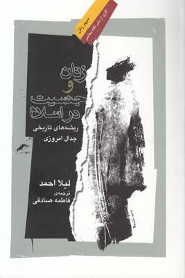 تصویر زنان و جنسیت در اسلام