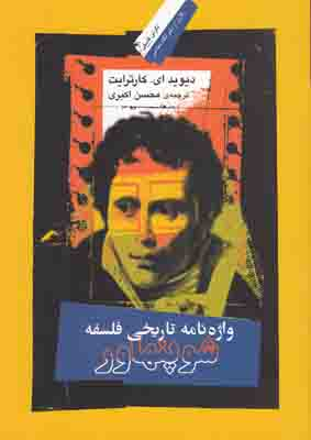 تصویر واژه نامه تاریخی فلسفه شوپنهاور