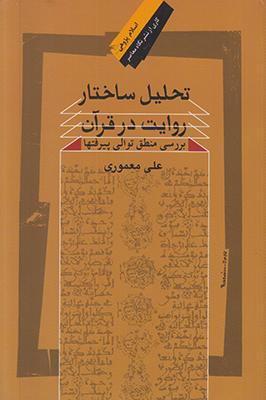 تصویر تحلیل ساختار روایت در قرآن