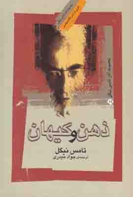 تصویر ذهن و کیهان