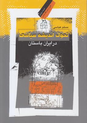 تصویر تحول اندیشه سیاسی در ایران باستان