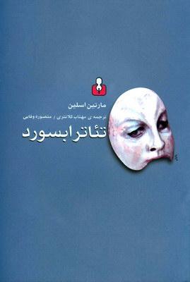 تصویر تئاتر ابسورد