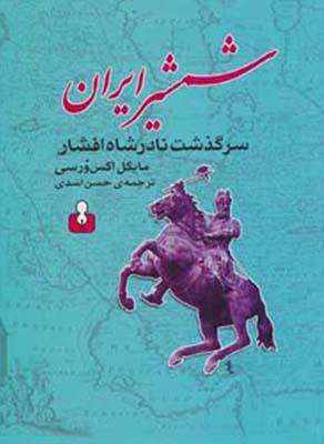 تصویر شمشیر ایران سرگذشت نادرشاه افشار
