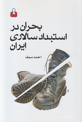 تصویر بحران در استبداد سالاری ایران