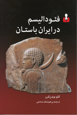 تصویر فئودالیسم در ایران باستان