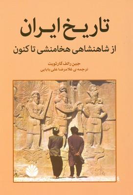 تصویر تاریخ سیاسی ایران از شاهنشاهی هخامنشی تا کنون