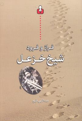 تصویر فراز و فرود شیخ خزعل