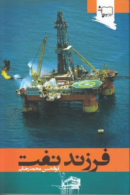 تصویر فرزند نفت