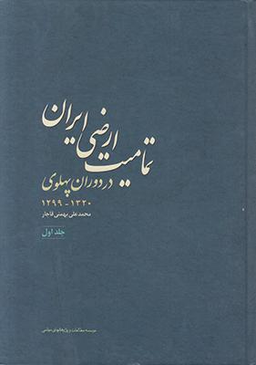 تصویر تمامیت ارضی ایران در دوران پهلوی جلد1