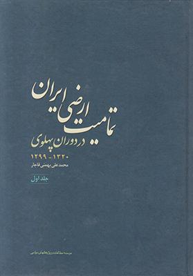 تصویر تمامیت ارضی ایران در دوران پهلوی جلد2