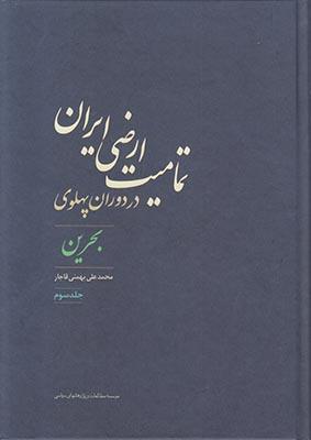 تصویر تمامیت ارضی ایران در دوران پهلوی3 (بحرین)