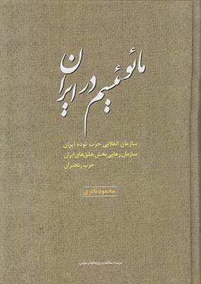 مائوئیسم در ایران