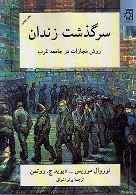 تصویر سرگذشت زندان