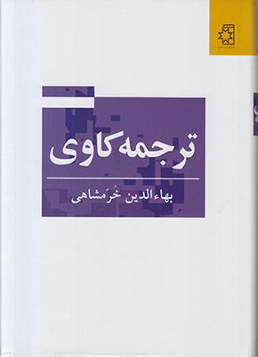 تصویر ترجمه کاوی(خرمشاهی)