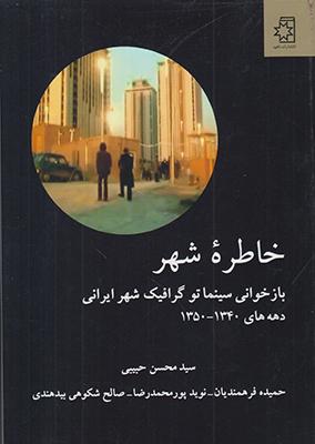 تصویر خاطره شهر(بازخوانی سینماتو گرافیک شهر ایرانی)
