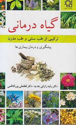 گیاه درمانی(ترکیبی از طب سنتی و طب مدرن)
