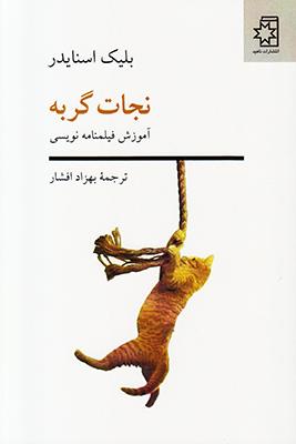 تصویر نجات گربه