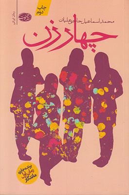 تصویر چهار زن