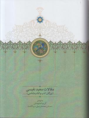 تصویر مقالات سعید نفیسی2(بزرگان ادب و کتاب شناسی)
