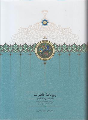 تصویر روزنامه خاطرات ناصرالدین شاه قاجار (جلد1) 1283تا1284