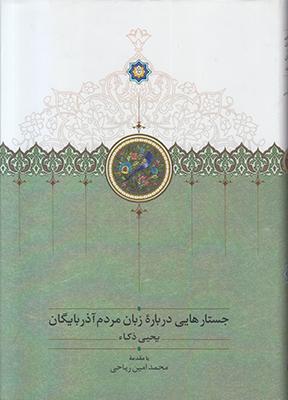 تصویر جستارهایی درباره زبان مردم آذربایگان