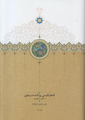 تصویر اشعار فارسی پراکنده در متون 2 جلدی
