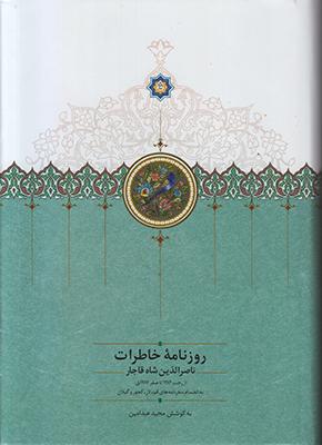 روزنامه خاطرات ناصرالدین شاه قاجار (جلد2) 1284تا1287