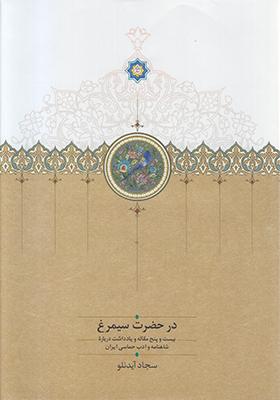 تصویر در حضرت سیمرغ