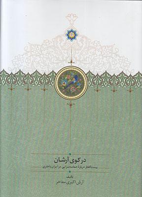 تصویر در کوی آرشان