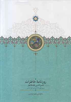 روزنامه خاطرات ناصرالدین شاه قاجار (جلد3)(1310تا1312)