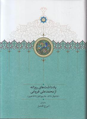 تصویر یادداشت های روزانه از محمدعلی فروغی(جلد3)