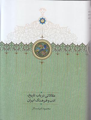 تصویر مقالاتی در باب تاریخ ادب و فرهنگ ایران