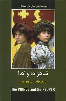 تصویر شاهزاده و گدا