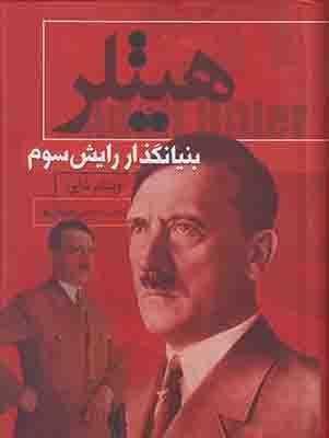 تصویر هیتلر (2جلدی)