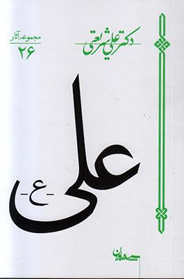 تصویر علی/مجموعه آثار26