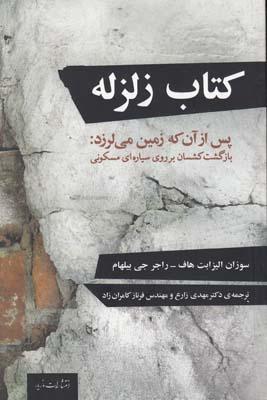 تصویر کتاب زلزله