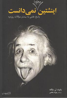 تصویر اینشتین چه چیزی را نمی دانست