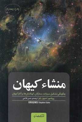 تصویر منشاء کیهان