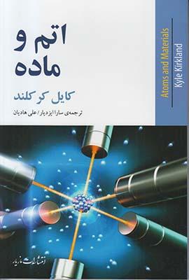 تصویر اتم و ماده