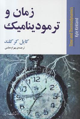 زمان و ترمودینامیک
