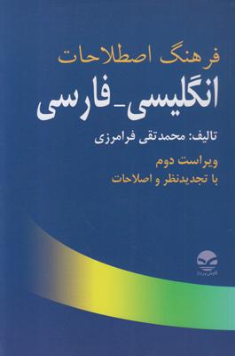 تصویر فرهنگ اصطلاحات انگلیسی فارسی