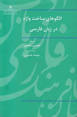تصویر الگو های ساخت واژه در زبان فارسی