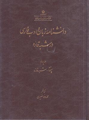 تصویر دانشنامه زبان و ادب فارسی در شبه قاره جلد 4