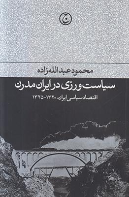 تصویر سیاستورزی در ایران مدرن