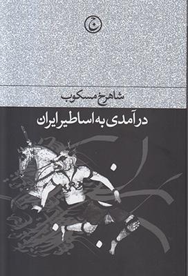 تصویر درآمدی به اساطیر ایران
