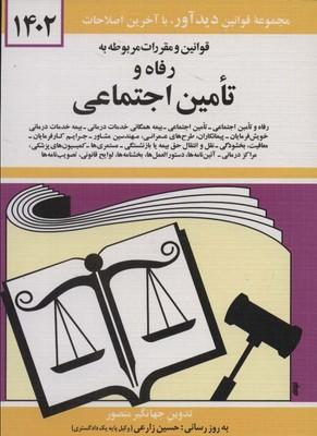 تصویر قانون رفاه و تامین اجتماعی 1399