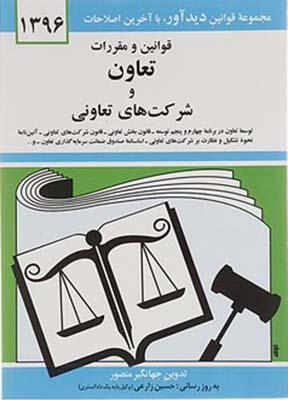 تصویر قوانین و مقررات تعاون و شرکت های تعاونی 1396
